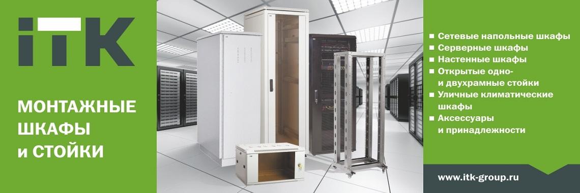 Сетевые, напольные, серверные шкафы ITK