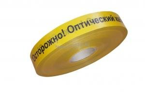 Лента Сигнальная «Осторожно! Оптический Кабель» 500м ( ЛСО-40 )
