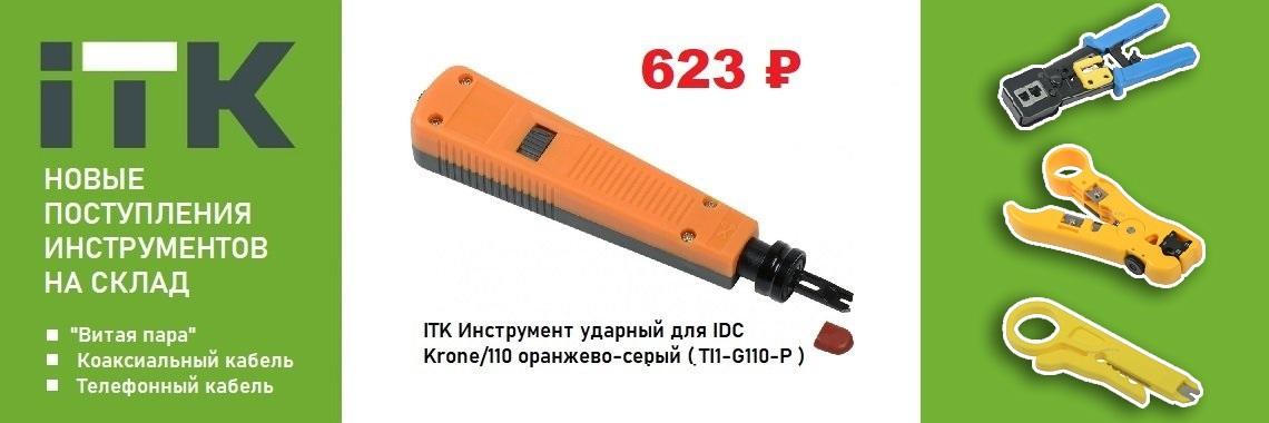 Инструменты для работы с кабелем связи