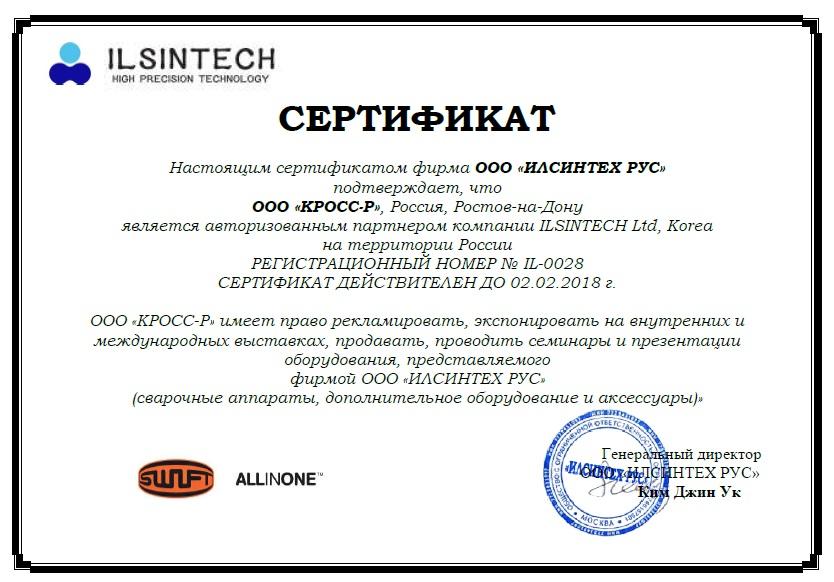 Сертификат авторизованного дилера Ilsintech